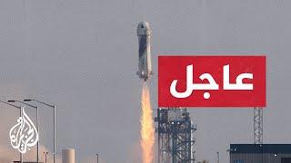 انطلاق الملياردير جيف بيزوس مع 5 سياح في رحلة إلى الفضاء تستغرق 11 دقيقة