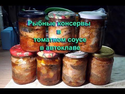 Автоклав рыбные консервы в томате в домашних условиях 293