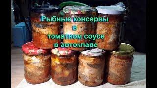 Рыбные консервы в томате в автоклаве, дома.Тушёнка  4