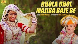 Dhola Dhol Majira Baje Re | Rajasthani Song 2018 | Hamiraram Raika,Nutan Gehlot | Rajasthani Songs