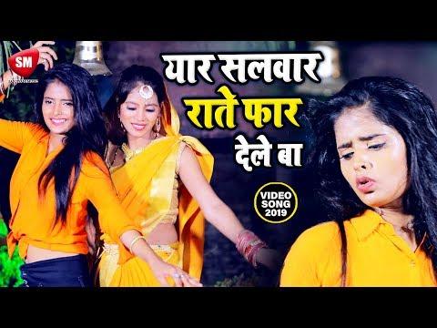 यार-सलवार-राते-फार-देले-बा-||-2020-का-सबसे-हिट-भोजपुरी-वीडियो---suraj-singh-ss-|-new-bhojpuri-song