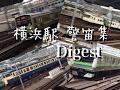 横浜駅  警笛集 Digest の動画、YouTube動画。