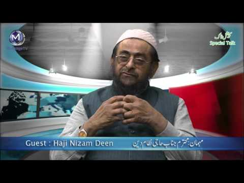 Exclusive Interview Haji Nizam Deen Interview first person in Tabligh in Australia