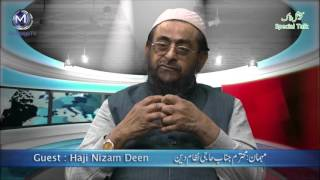 Exclusive Interview Haji Nizam Deen Interview first person in Tabligh in Australia