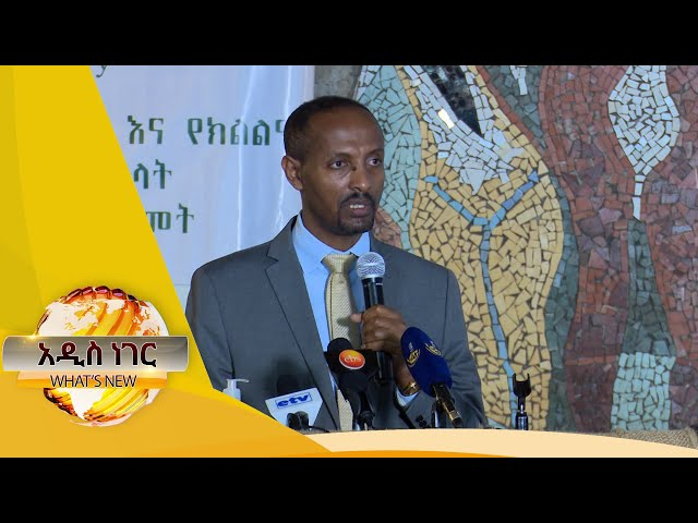 የወጪ ንግድ በሩብ ዓመት/Whats New October 24