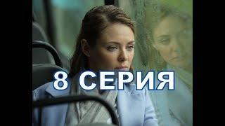 Сериал Мажор-3 сезон описание 8 серии, содержание серии и анонс, дата выхода