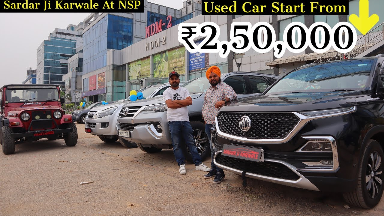 Used Car Start From ₹2,50,000 At Sardar Ji Karwale NSP | MCMR