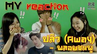 """[ฮันกุกสนุกสนาน]รีแอคชั่นเพลงไทย""""ปลิว (Away) - PLOYCHOMPOO""""ของคนเกาหลี//한국인 태국노래 리액션"""