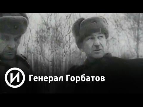 Генерал Горбатов |