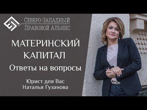 МАТЕРИНСКИЙ КАПИТАЛ. Ответы на вопросы. Юрист для Вас. Наталья Гузанова.