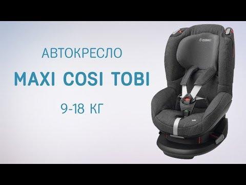 Обзор на автокресло Maxi Cosi Tobi