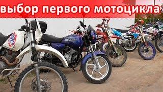 Как выбрать первый мотоцикл новичку. Мотоциклы для начинающих по классам до 100 тыс. руб.