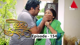 Oba Nisa - Episode 154 | 24th September 2019 Thumbnail