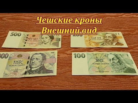 Как выглядят чешские кроны. Внешний вид. Банкноты.Czech Crowns.Prague.