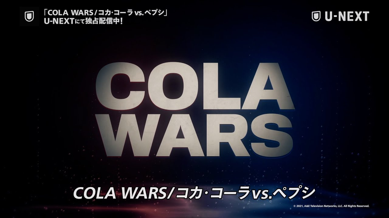 【U-NEXT独占配信中】『COLA WARS / コカ・コーラvs.ペプシ』予告編