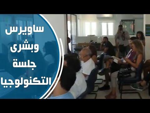 ساويرس وبشرى في جلسة التكنولوجيا والإعلام بمهرجان الجونة  - نشر قبل 24 ساعة
