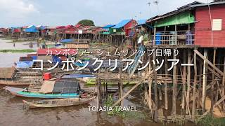 カンボジア・トンレサップ湖コンポンクリアンツアー