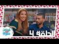 الحلقة الرابعة من مسلسل ياسمين وصبري