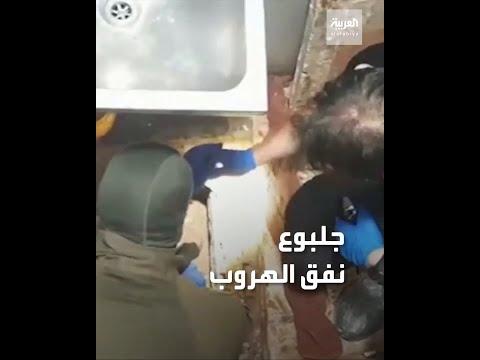 حفرة سجن جلبوع النفق الذي هرب من خلاله ستة أسرى فلسطينيين
