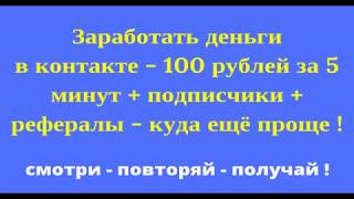100 Заработок на Автомате|Заработать деньги в контакте - 100 рублей за 5 минут! Подписчики рефералы