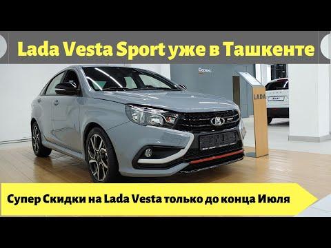 LADA Цены в Узбекистане Июль 2019г Что есть в Наличии Новинка LADA Vesta Sport
