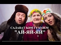 Гузэлем и Салават Миннеханов Ай яй яй mp3