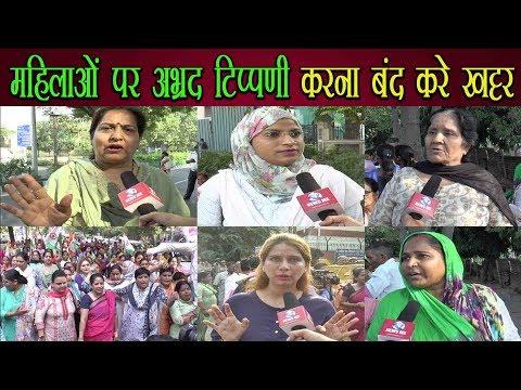 सोनिया गांधी के खिलाफ अभद्र भाषा का इस्तेमाल करने पर महिलाओं नें खट्टर को घेरा !! Newsmx Tv !!