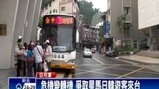 中國旅遊團銳減 民眾叫好:日月潭安靜了-民視新聞