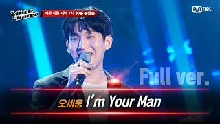 [풀버전] 오세웅 - I'm Your Man | 블라인…