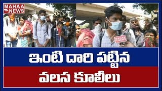 Migrant Workers Walk Back To Villages Due To Lack Of Work | MAHAA NEWS