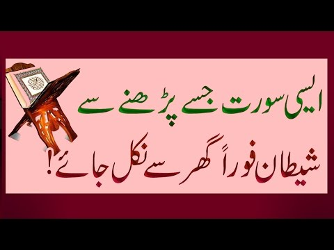 shaitan ko bhagane ki dua Saitan again qreeb na aane paye by islam and general health issuse