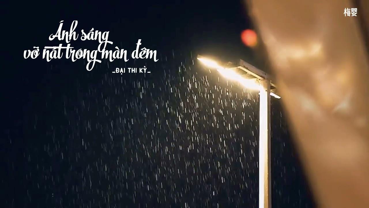 [Vietsub+Pinyin] Ánh sáng vỡ nát trong màn đêm - Đại Thi Kỳ |《揉碎夜的光》代诗琪 | 𝑰 𝒅𝒐𝒏'𝒕 𝒘𝒂𝒏𝒕 𝒕𝒐 𝒇𝒐𝒓𝒈𝒆𝒕 💔