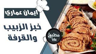 خبز الزبيب والقرفة - ايمان عماري
