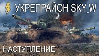 Наступление клана SKY_W. Пробуем новый режим.