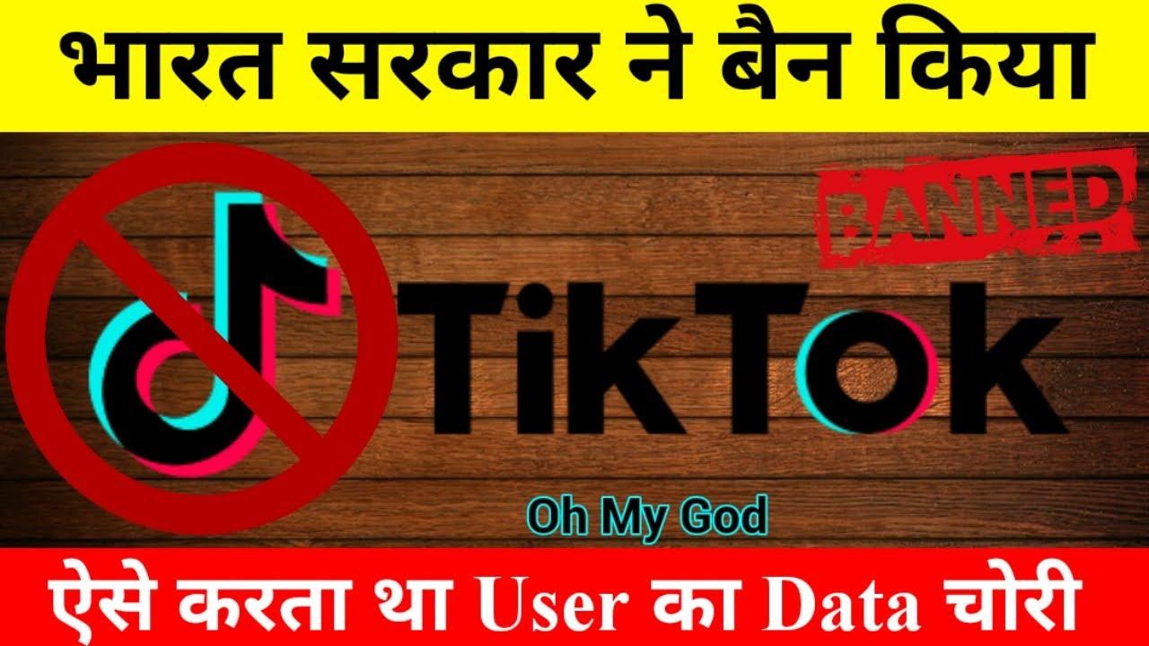 भारत मे Tik Tok हुया बंद | Tik Tok Ban in india | 59 Chinese Apps को Ban किया गया