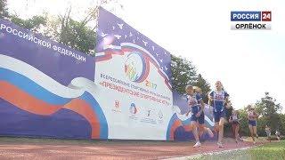 Президентские игры - 2017