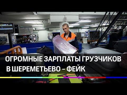 """Заоблачные зарплаты грузчиков """"Шереметьево"""" - фейк"""