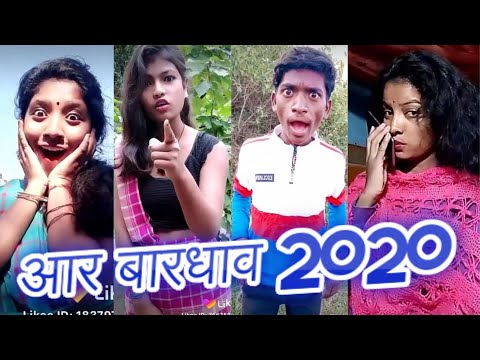 🔥आर बारधाव New Santhali Likee duet video 2020 Tiktok Santali Video Supar Hit Beautiful Girls Comedy