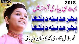 Phir Madina Dikha Urdu Naat 2018 || Muhammad Bilal Qadri & Muhammad Kashan Malbari Qadri