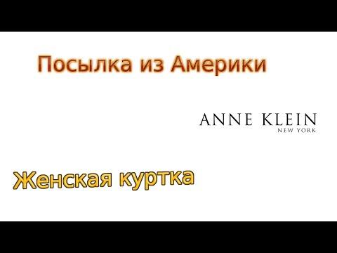 Куртка «Розабелла»из YouTube · Длительность: 5 мин51 с  · Просмотров: 68 · отправлено: 14.03.2013 · кем отправлено: TV moda