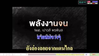 พลังงานจน cover-ขลุ่ย By Aoy SM