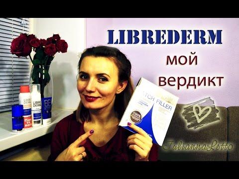 Librederm мой вердикт ♡ Гиалуроновая серия ♡  Review of cosmetics ♡ Julianna Letto ♡