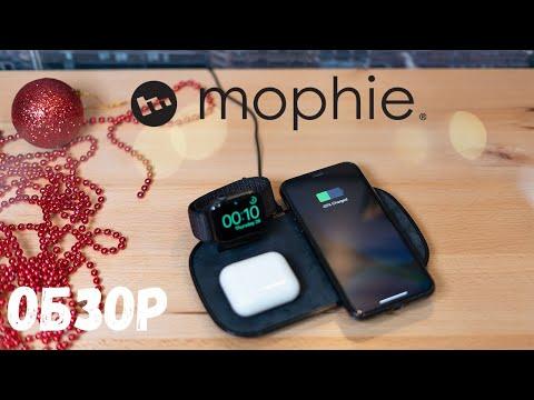 Обзор беспроводной зарядки 3 в 1 Mophie Wireless Charger 3 in 1