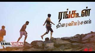 Rangoon Tamil Movie Quick Review