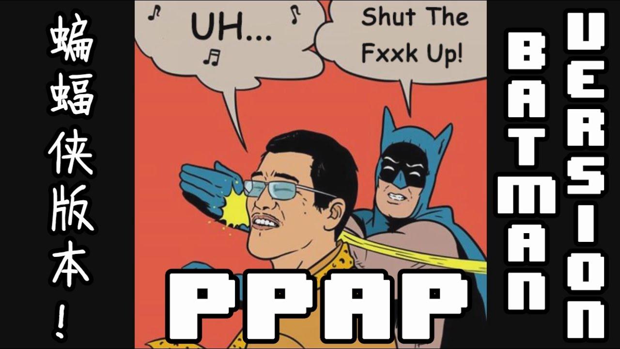 PPAP,你今天也PPAP了嗎?