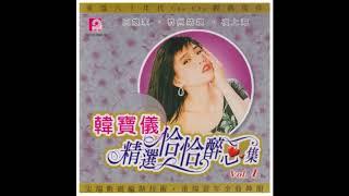 韓寶儀 - 精選恰恰醉心集 [CD1]