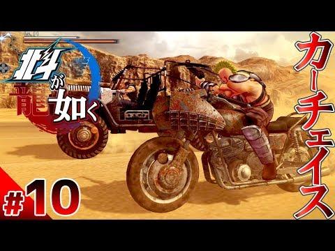 【北斗が如く】#10 事故れば即乙?時速400キロの車でカーチェイス!!【生声実況】