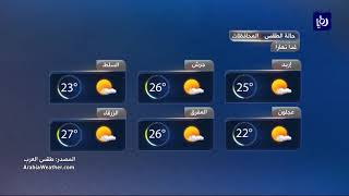 النشرة الجوية الأردنية من رؤيا 4-10-2017