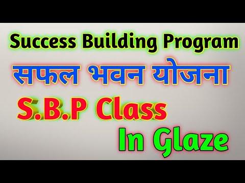 Download Glaze SBP Class/Success Building Program