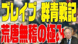 髙橋洋一 映画の話チャンネル 第47回 ブレイブー群青戦記ー